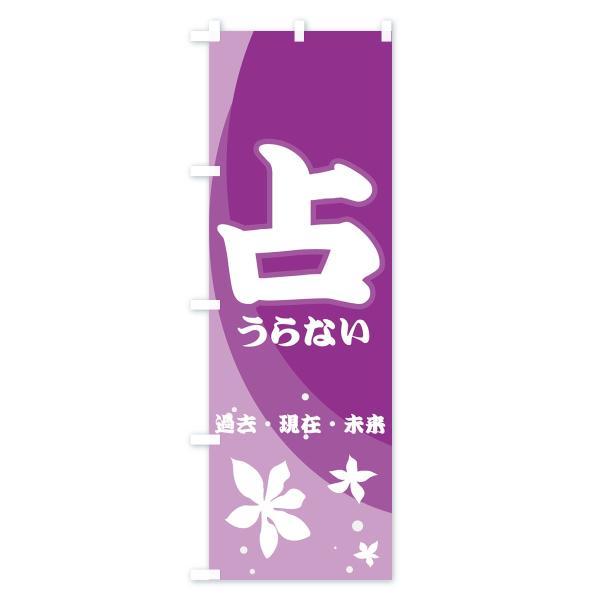 のぼり旗 占い|goods-pro|04