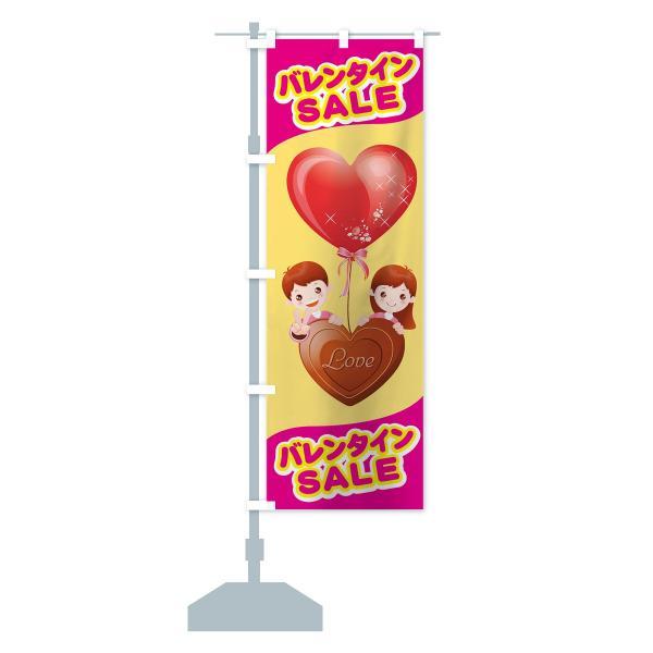 のぼり旗 バレンタイン|goods-pro|14