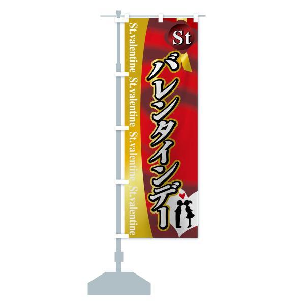 のぼり旗 バレンタインデー|goods-pro|13