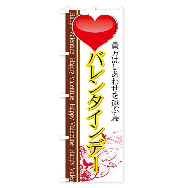 のぼり旗 バレンタインデー|goods-pro|02