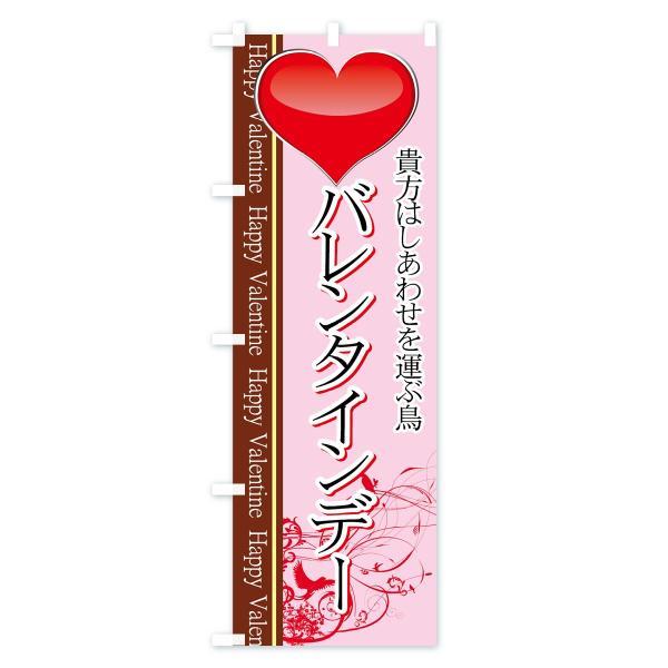 のぼり旗 バレンタインデー|goods-pro|03