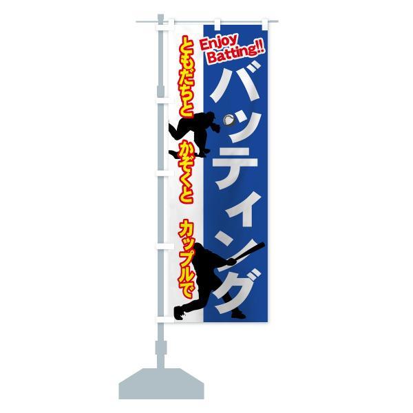 のぼり旗 バッティング|goods-pro|13