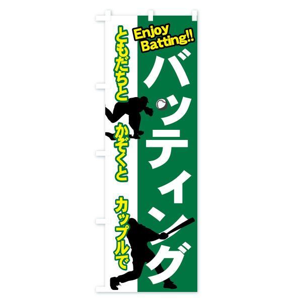 のぼり旗 バッティング|goods-pro|03