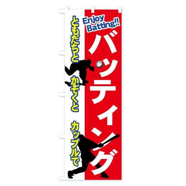 のぼり旗 バッティング|goods-pro|04