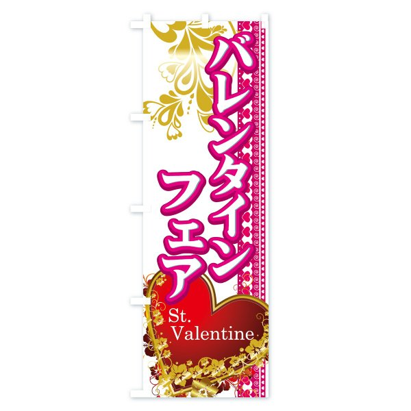 のぼり旗 バレンタインフェア|goods-pro|02