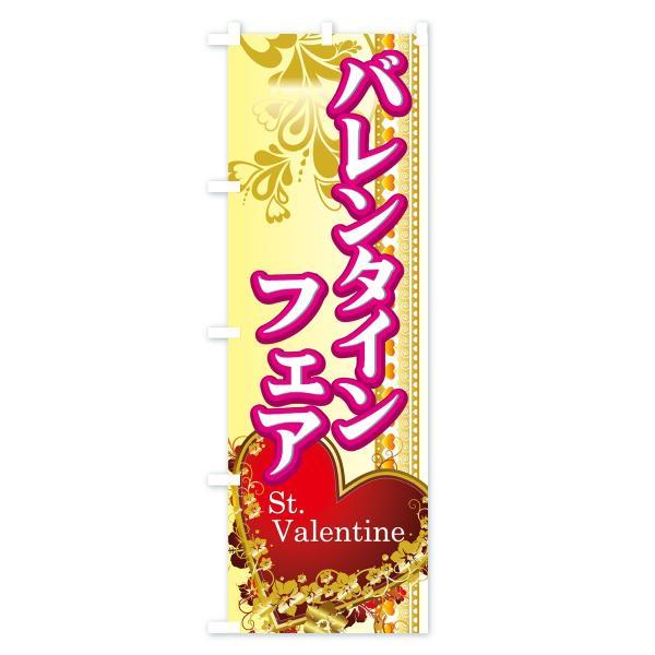 のぼり旗 バレンタインフェア|goods-pro|03