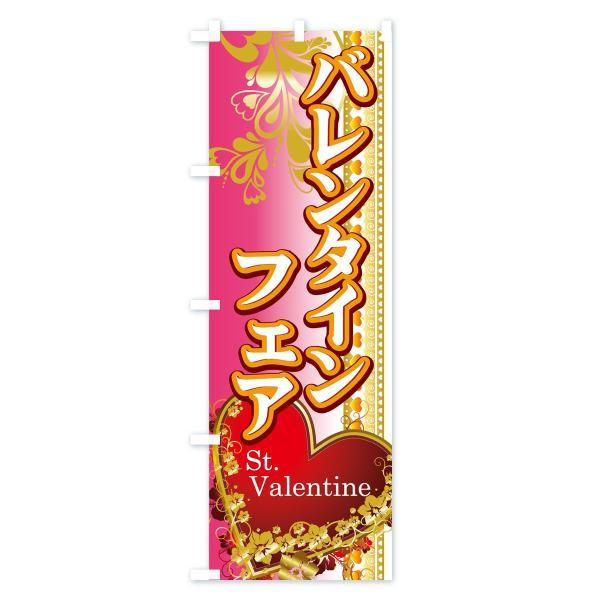のぼり旗 バレンタインフェア|goods-pro|04