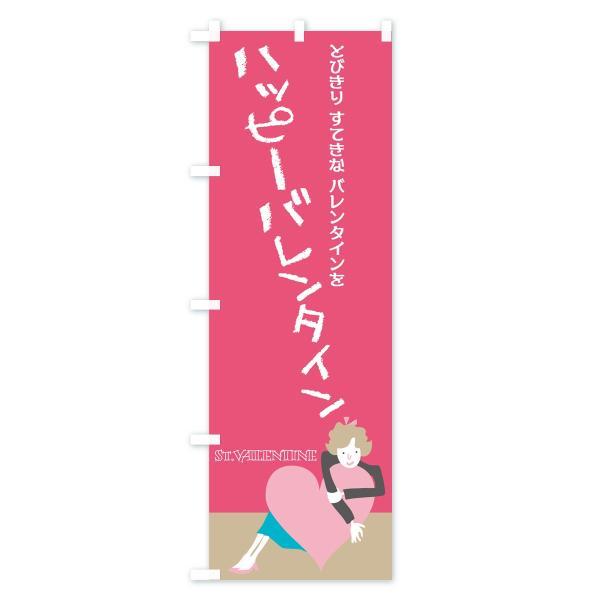 のぼり旗 ハッピーバレンタイン|goods-pro|02