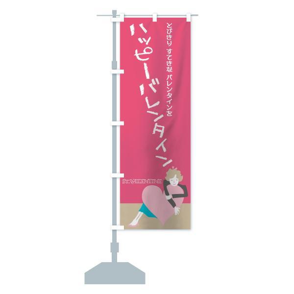 のぼり旗 ハッピーバレンタイン|goods-pro|13
