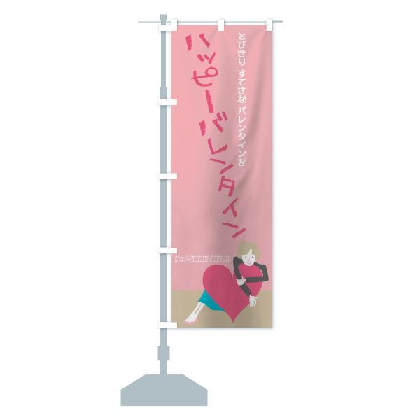 のぼり旗 ハッピーバレンタイン goods-pro 14