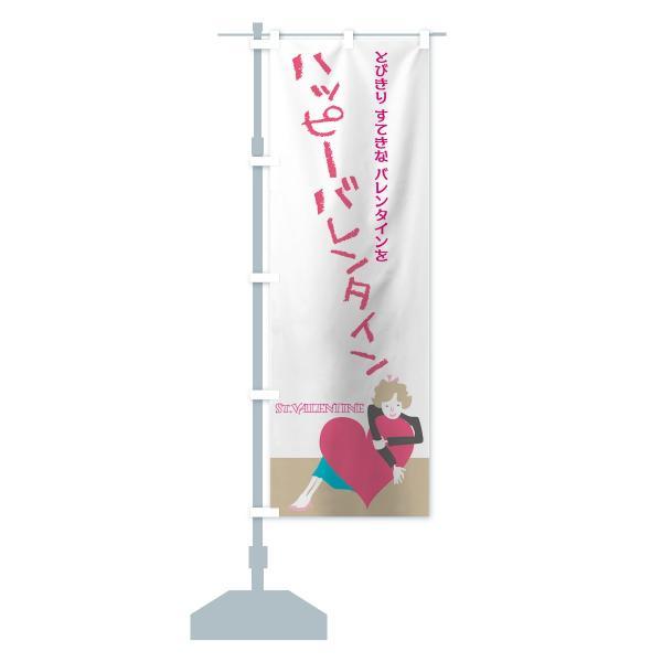 のぼり旗 ハッピーバレンタイン goods-pro 15