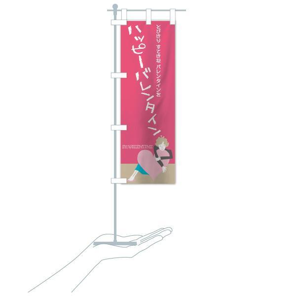 のぼり旗 ハッピーバレンタイン goods-pro 16