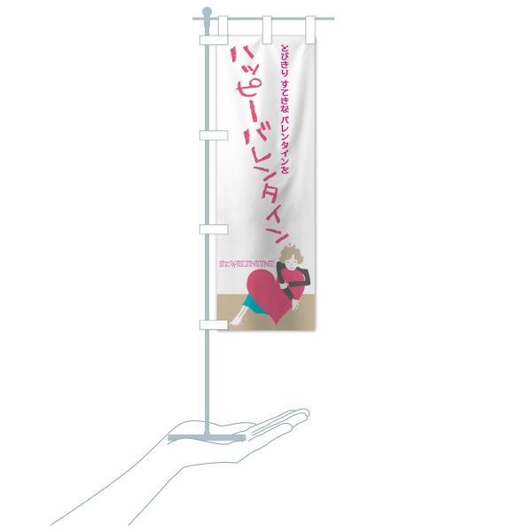 のぼり旗 ハッピーバレンタイン goods-pro 20