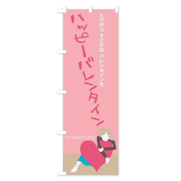 のぼり旗 ハッピーバレンタイン|goods-pro|03