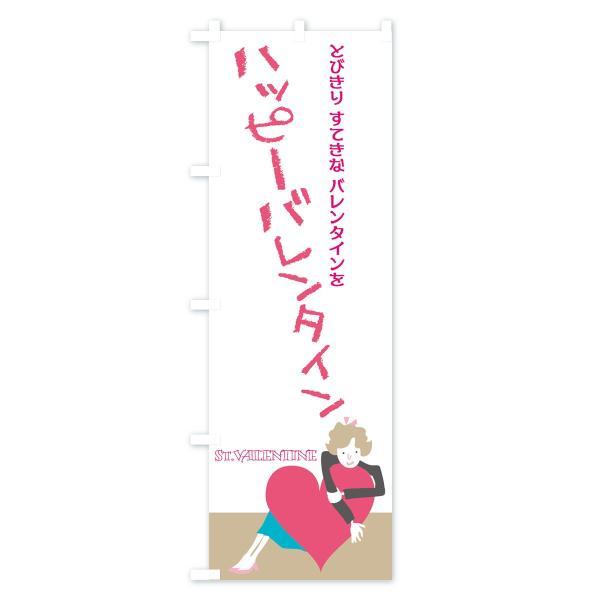のぼり旗 ハッピーバレンタイン|goods-pro|04