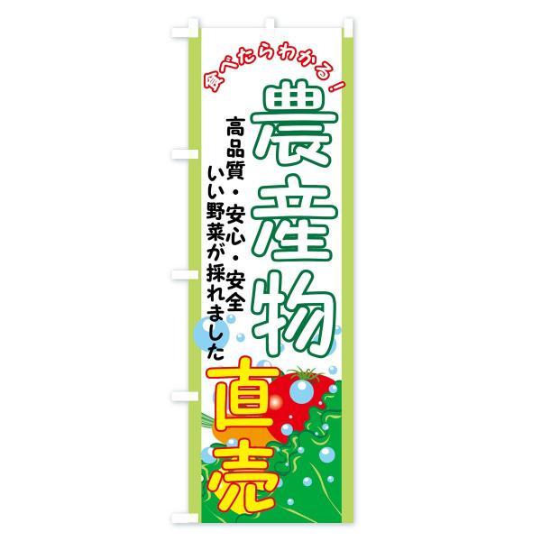 のぼり旗 農産物直売 高品質・安心・安全 いい野菜が採れました|goods-pro|02