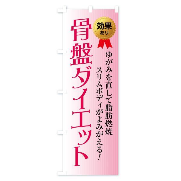 のぼり旗 骨盤ダイエット|goods-pro|02