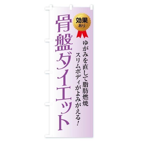 のぼり旗 骨盤ダイエット|goods-pro|03