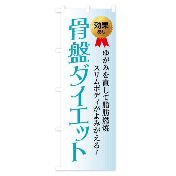のぼり旗 骨盤ダイエット|goods-pro|04