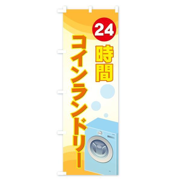 のぼり旗 コインランドリー|goods-pro|02