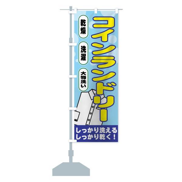のぼり旗 コインランドリー|goods-pro|14