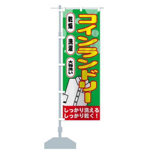 のぼり旗 コインランドリー|goods-pro|15