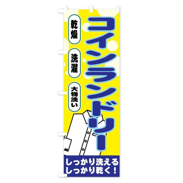 のぼり旗 コインランドリー|goods-pro|04