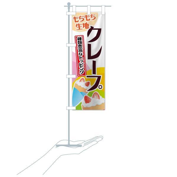 のぼり旗 クレープ|goods-pro|16