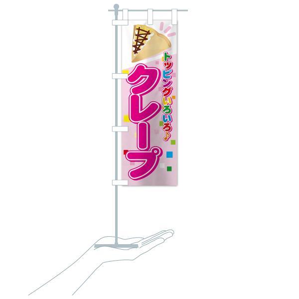 のぼり旗 クレープ goods-pro 17