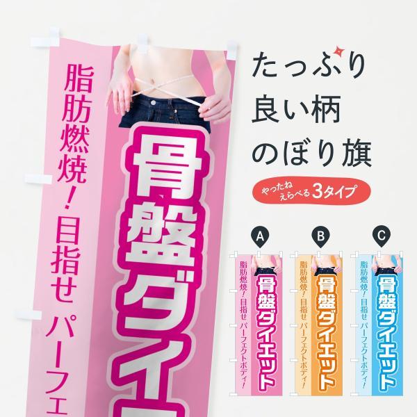 のぼり旗 骨盤ダイエット|goods-pro