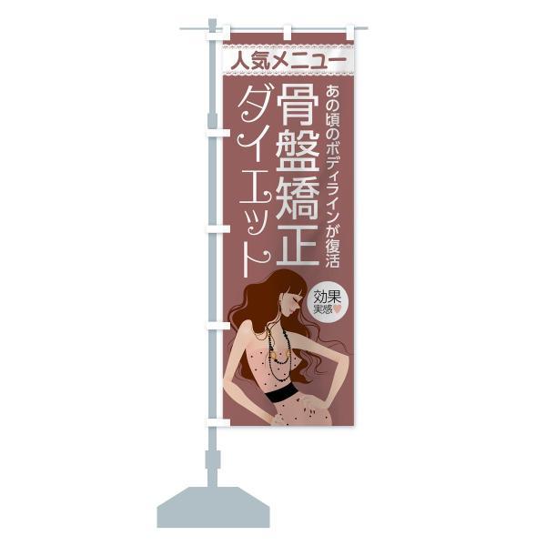 のぼり旗 骨盤ダイエット goods-pro 14