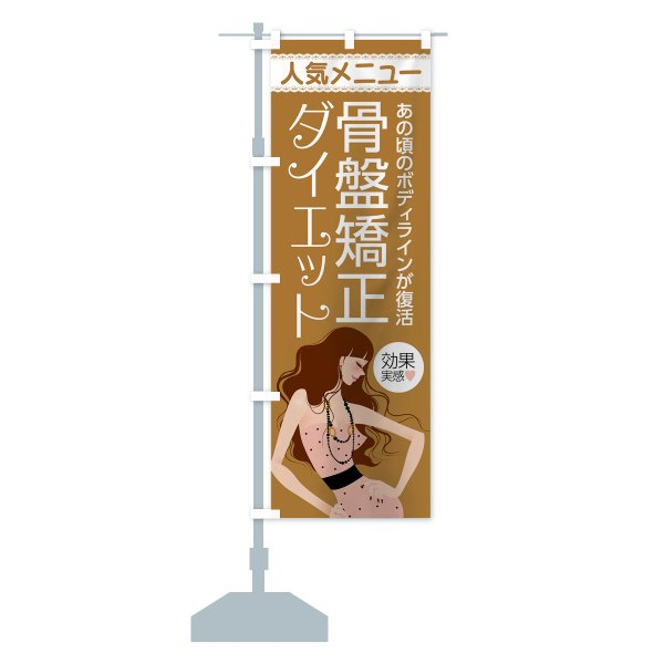 のぼり旗 骨盤ダイエット goods-pro 15