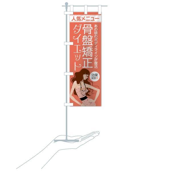 のぼり旗 骨盤ダイエット goods-pro 16