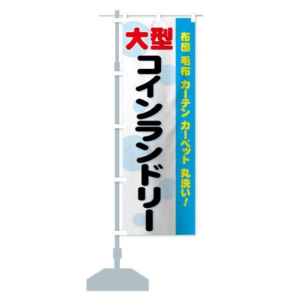 のぼり旗 コインランドリー|goods-pro|13