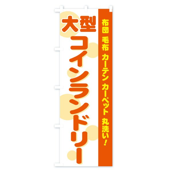 のぼり旗 コインランドリー|goods-pro|03