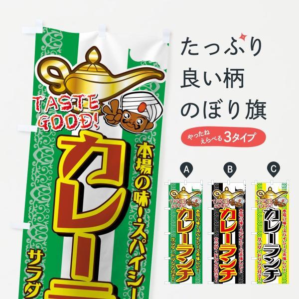 のぼり旗 カレーランチ 本場の味!スパイシーで美味しい!|goods-pro