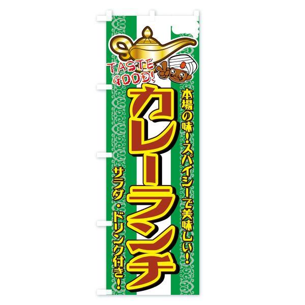 のぼり旗 カレーランチ 本場の味!スパイシーで美味しい!|goods-pro|02