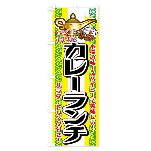 のぼり旗 カレーランチ 本場の味!スパイシーで美味しい!|goods-pro|04