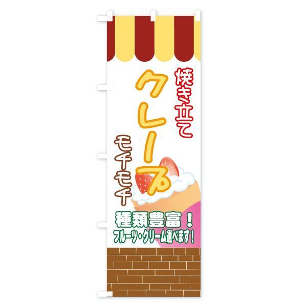 のぼり旗 クレープ|goods-pro|02