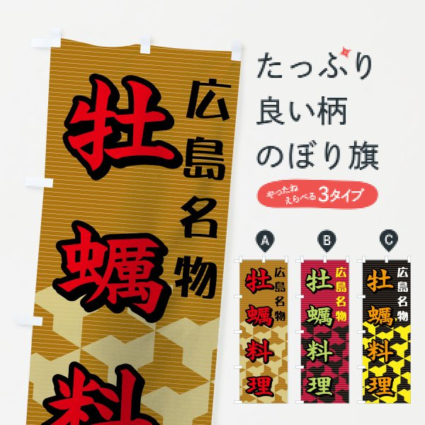 のぼり旗 広島名物 goods-pro
