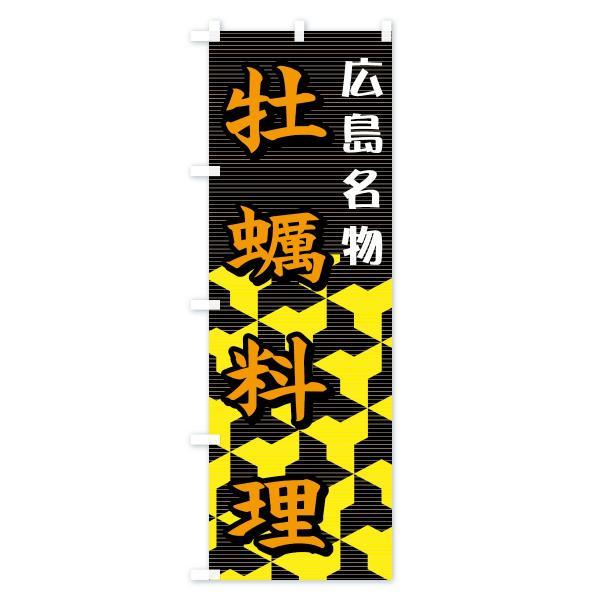 のぼり旗 広島名物 goods-pro 03