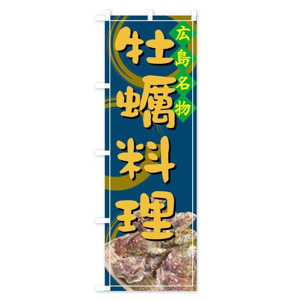 のぼり旗 牡蠣料理|goods-pro|03