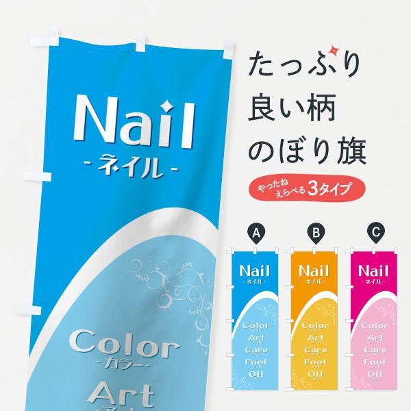 のぼり旗 ネイル|goods-pro