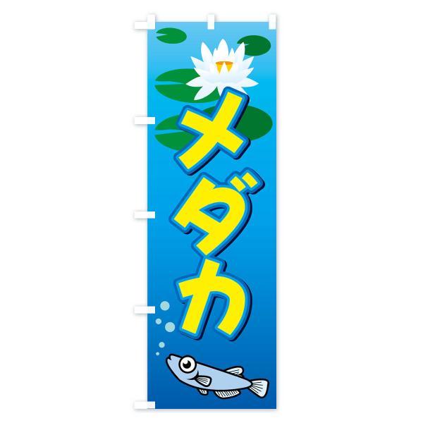 のぼり旗 メダカ|goods-pro|02
