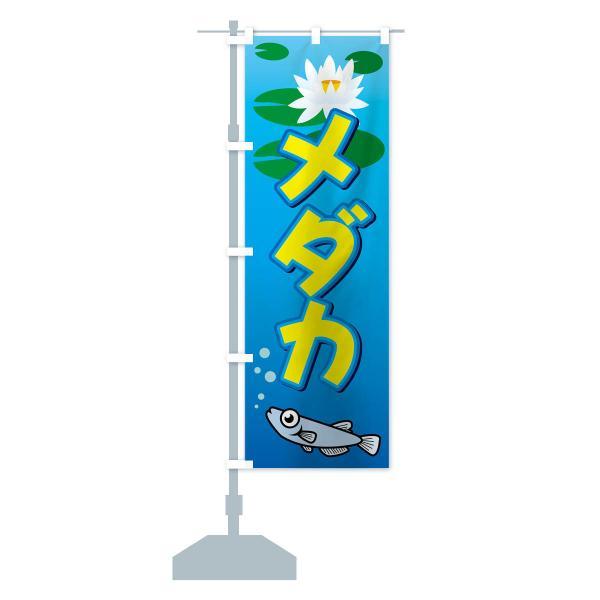 のぼり旗 メダカ|goods-pro|13