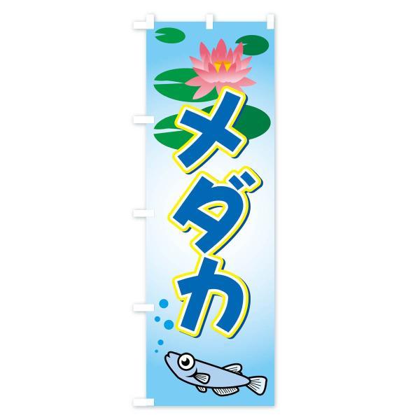 のぼり旗 メダカ|goods-pro|04