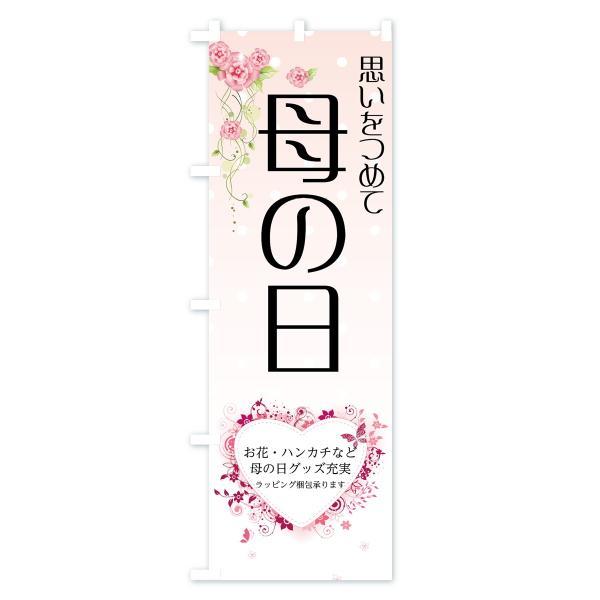 のぼり旗 母の日|goods-pro|02