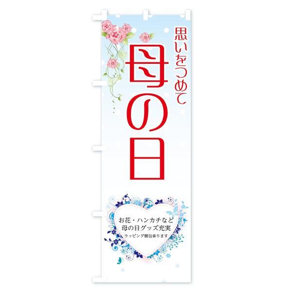 のぼり旗 母の日|goods-pro|04
