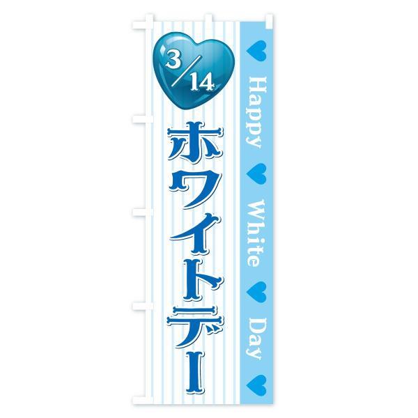 のぼり旗 ホワイトデー|goods-pro|02
