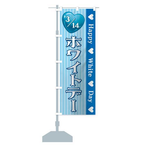 のぼり旗 ホワイトデー|goods-pro|15